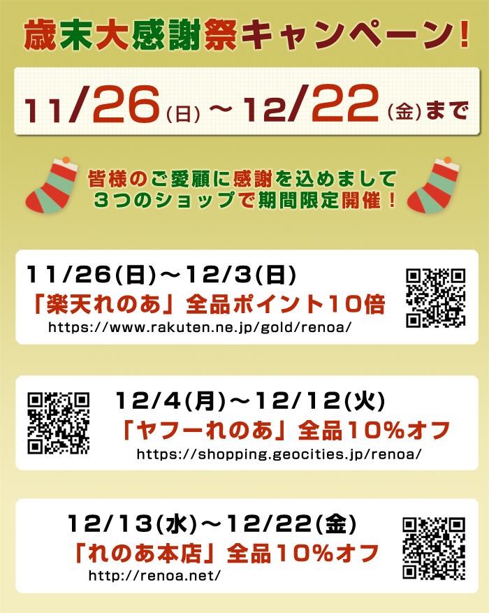11/26(日)~12/22(金)まで歳末大感謝祭キャンペーン