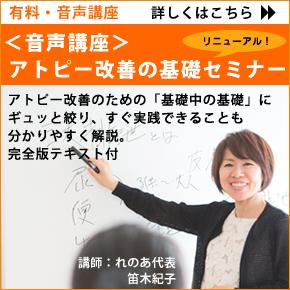 有料・動画で学ぶアトピー改善の基礎セミナー