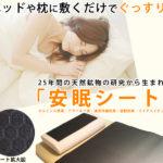 安眠シートでぐっすり + 様々な活用法