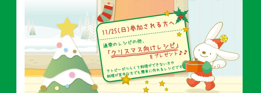 通常のレシピの他、「クリスマス向けレシピ」をプレゼント♪♪ アトピーがつらくて料理ができない方や 料理が苦手な方でも簡単に作れるレシピです。