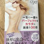 ヨガクリエイターayaさんの本が出版されました!