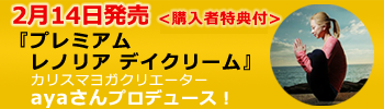2/14発売!レノリアデイクリーム