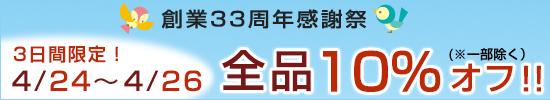 4/24~4/26全品10%オフ