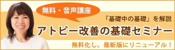 【無料・音声講座】アトピー改善の基礎セミナー