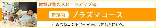 新施術・プラズマコース