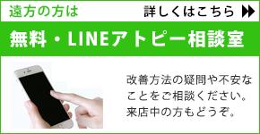 LINEアトピー相談室