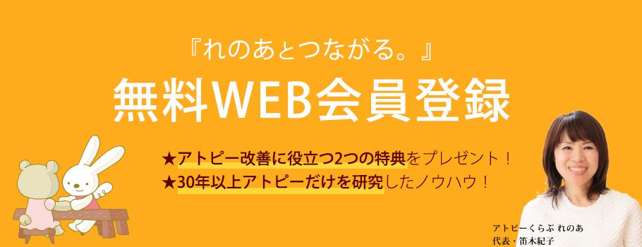 無料WEB会員登録