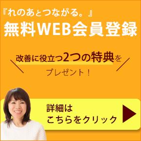 アトピー改善に役立つ「無料WEB会員登録」