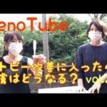 【RenoTube】アトピー改善に入ったとき、皆さんのからだに起こること vol.2