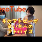 【RenoTube】手のアトピーの改善方法
