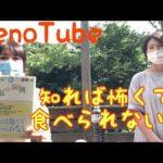 【RenoTube】知れば怖くて食べられない!食品添加物