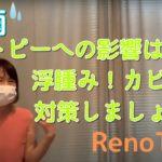 【RenoTube】梅雨時期に気をつけたい、アトピーさん特有の体調不良やお肌の悪化とその対策