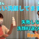 【RenoTube】間違った洗顔・クレンジングはお肌の乾燥を招きます。お肌の㏗を考えたアトピーさんの洗顔料と洗顔方法