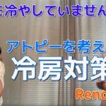 【RenoTube】アトピーさんは体温調節が苦手です。夏場の冷房の使い方は?