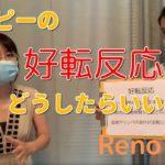 【RenoTube】アトピーの好転反応とは?なぜ起きる?何が起きる?