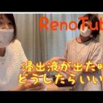 【RenoTube】嫌~な浸出液、どう対処したらいい?