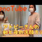 【RenoTube】アトピーさんの洗顔方法