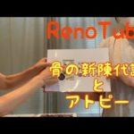 【RenoTube】骨の新陳代謝とアトピーについて