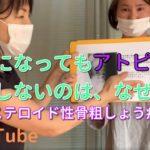 【RenoTube】アトピーはもともと子供の病気でした。が、なぜ大人になってもアトピーは治らないのでしょうか?