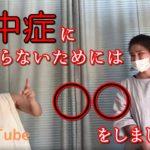 【RenoTube】熱中症にならないためには、何をすればよいのでしょうか?