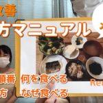 【RenoTube】これで完璧、体質改善におすすめご飯メニュー!食べたい物、食べる順番