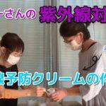 【RenoTube】アトピーさんの紫外線対策の方法!予防のクリームの作り方
