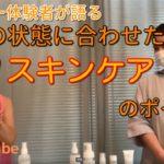 【RenoTube】アトピーさんのお肌の状態に合わせたスキンケア方法をご紹介!保湿は必要ですよ