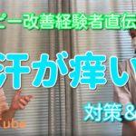 【RenoTube】汗が痒くなってしまうというアトピーさん必見。汗が痒くなる前に対策しましょう!