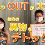 【RenoTube】INよりOUT!日本の現状は異物がいっぱい。体内に溜まったものをデトックスしましょう。