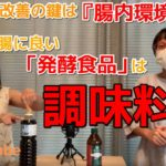 【RenoTube】アトピー改善のための腸内環境改善には調味料がポイント!