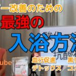【RenoTube】アトピー改善のための最強の入浴方法
