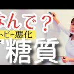 【アトピー「糖質」2】食べるとなぜ悪いの?症状が悪化する?!