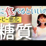 【アトピー「糖質」3】アトピーにいい食べ物!栄養がないと改善できない!